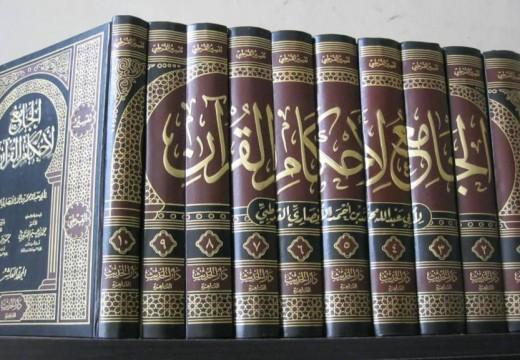 Le mérite de l'étude du Tafsîr