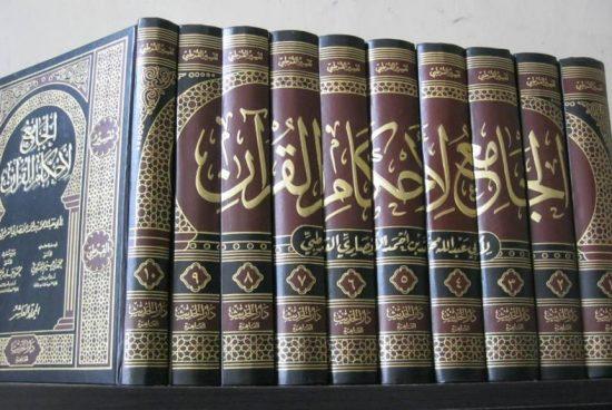 Modules «Tafsîr», «Sîrah» et «Fiqh» : inscriptions en cours pour la session septembre/octobre 2021