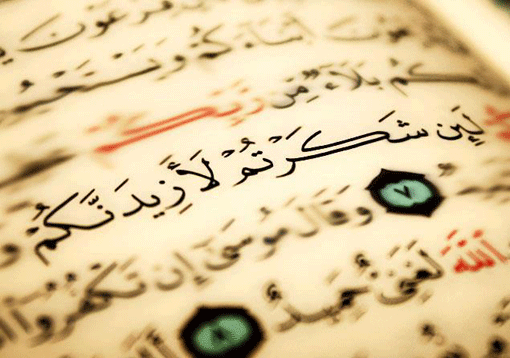 Nos devoirs face aux bienfaits divins