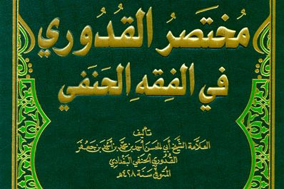 Nouveau module de cours proposé : Fiqh hanafite
