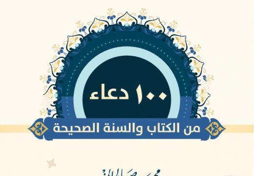 Compilation d'invocations en arabe