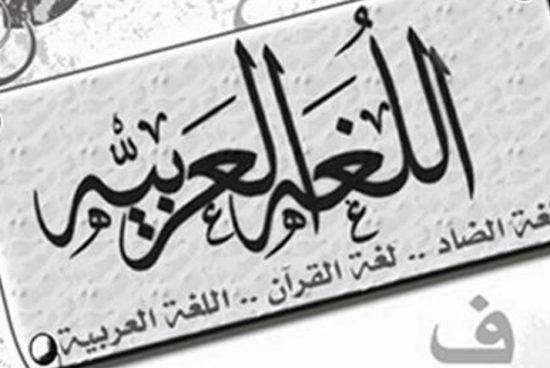 Formation accélérée pour apprendre à lire et à écrire l'arabe